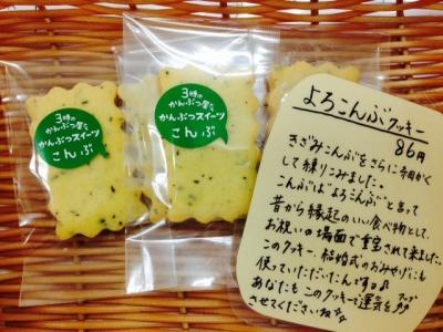 こんぶクッキー