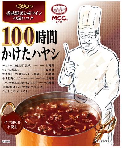 mcc100hayashi_i.jpg