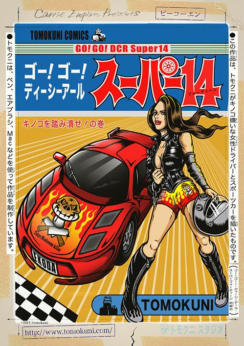 03_GO!GO! DCR Super14