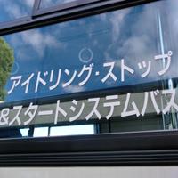 ISS導入型バス