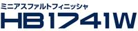 HB1741W-5Bのロゴ