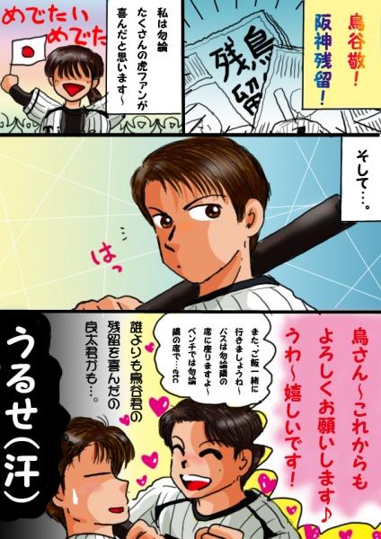 絵日記1・9鳥谷漫画