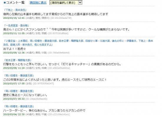 絵日記3・26コメント1