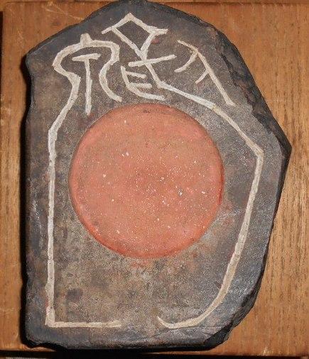 方広寺古瓦硯1