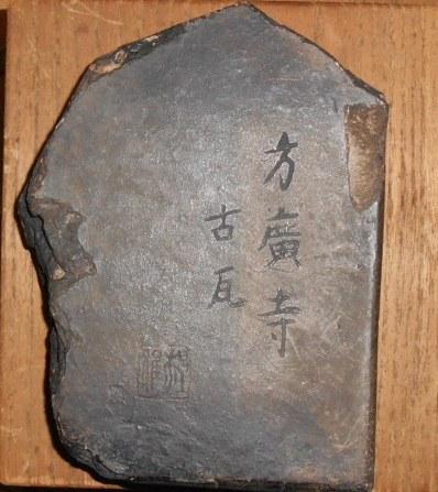 方広寺古瓦硯2