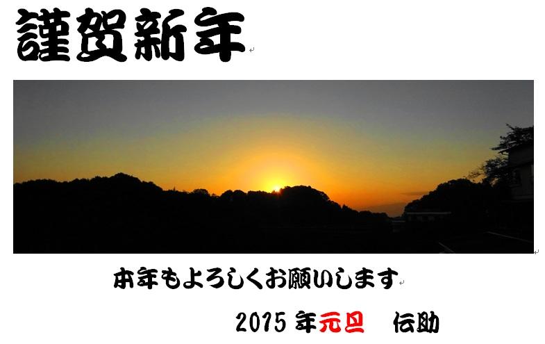 2015年賀 伝助2