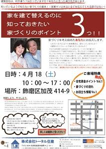 相談会チラシ オモテ20150410
