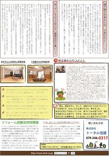 相談会チラシ ウラ20150410