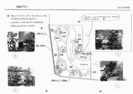 gaikou_02.jpg