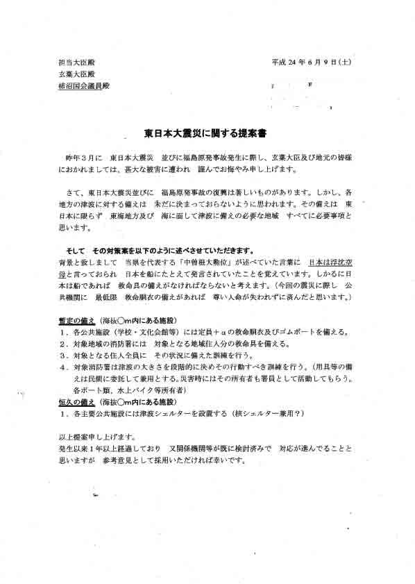 東日本大震災提案