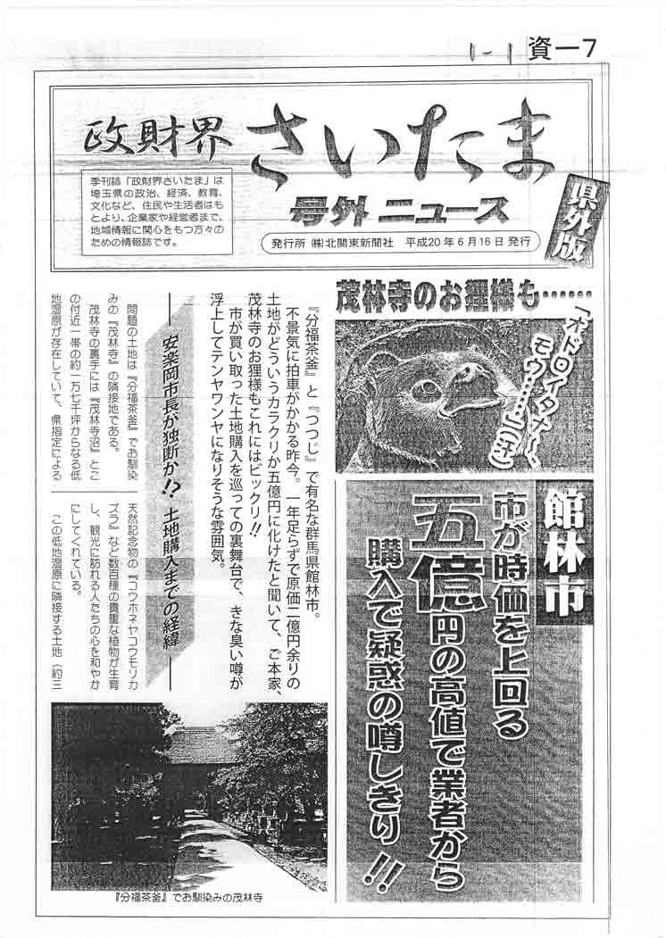 北関東新聞
