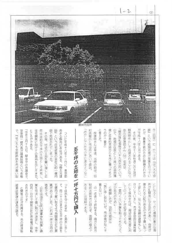 北関東新聞1
