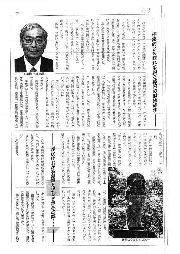 北関東新聞2