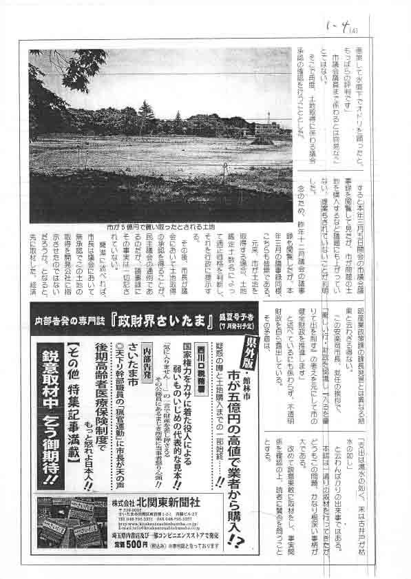 北関東新聞3