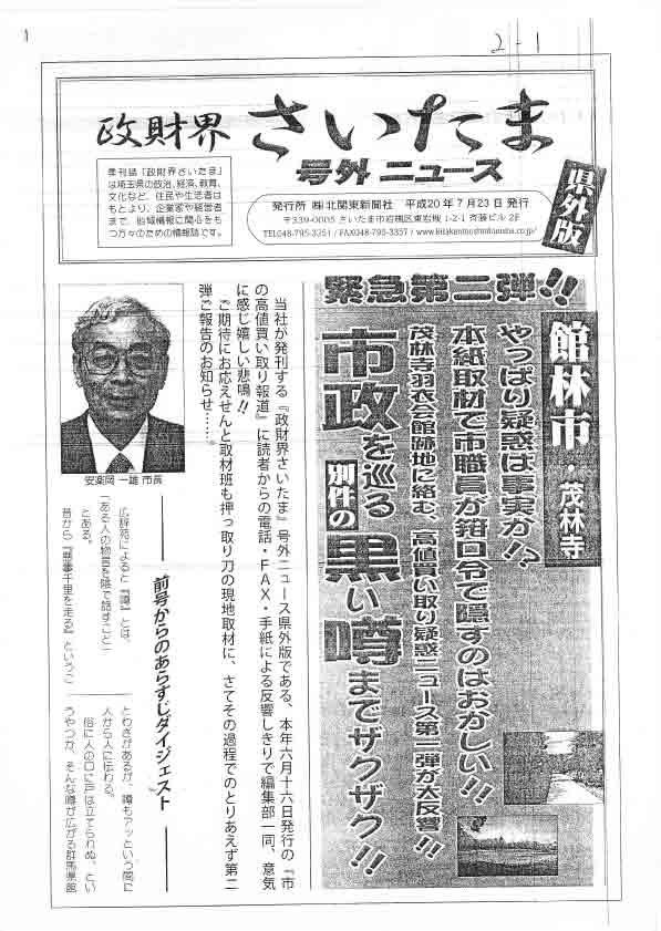 北関東新聞4