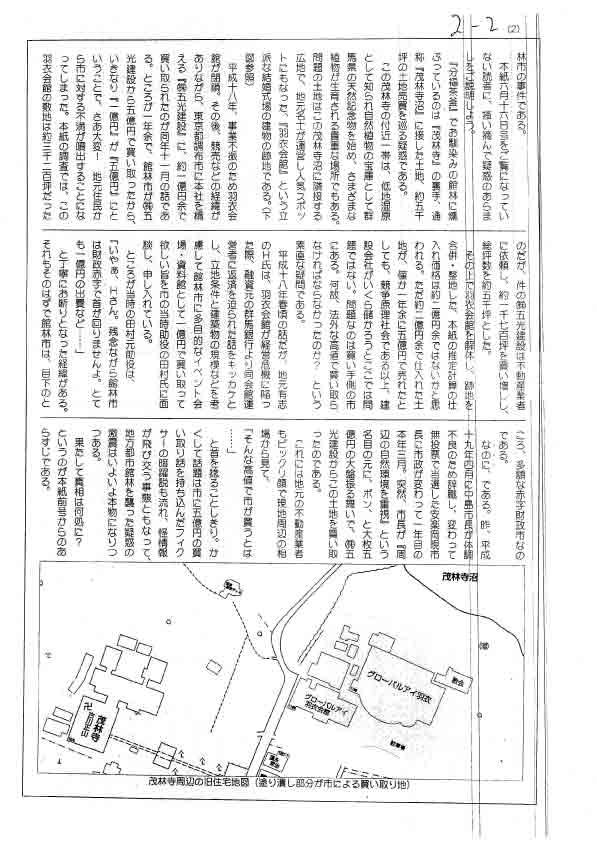 北関東新聞5