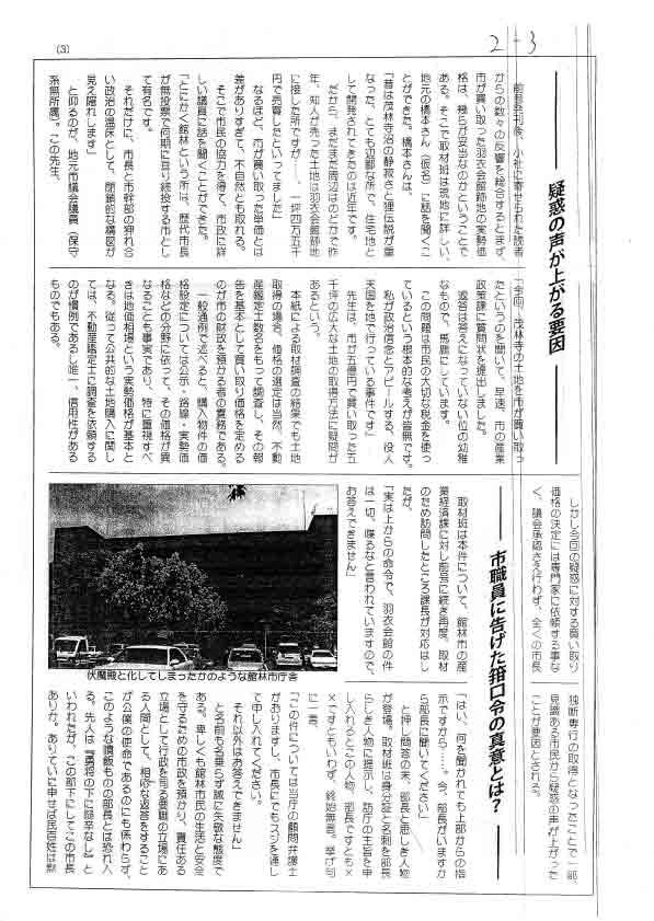 北関東新聞6