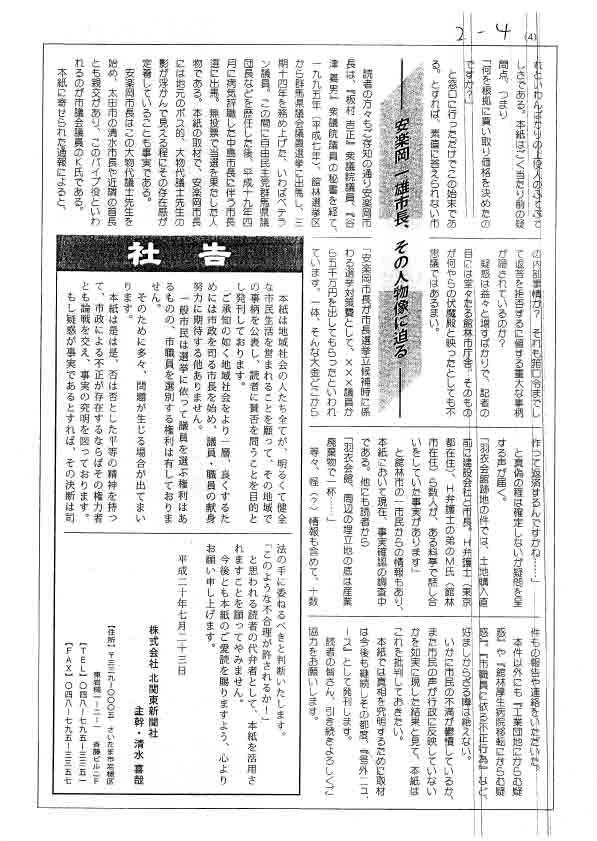 北関東新聞7