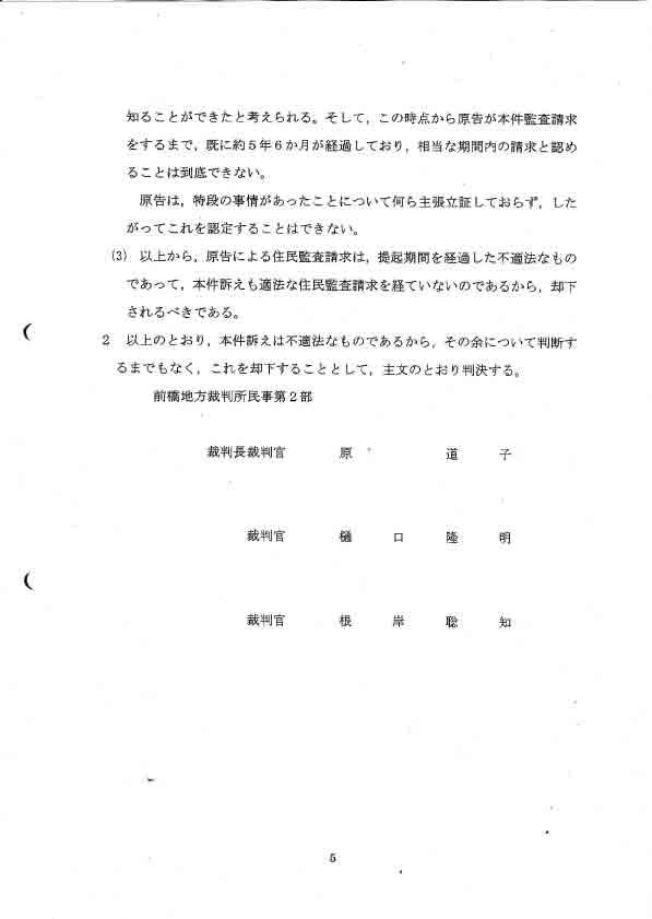 原審地裁判決4