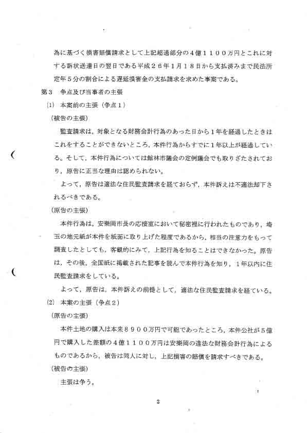 原審地裁判決1