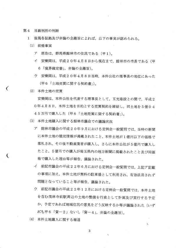 原審地裁判決2