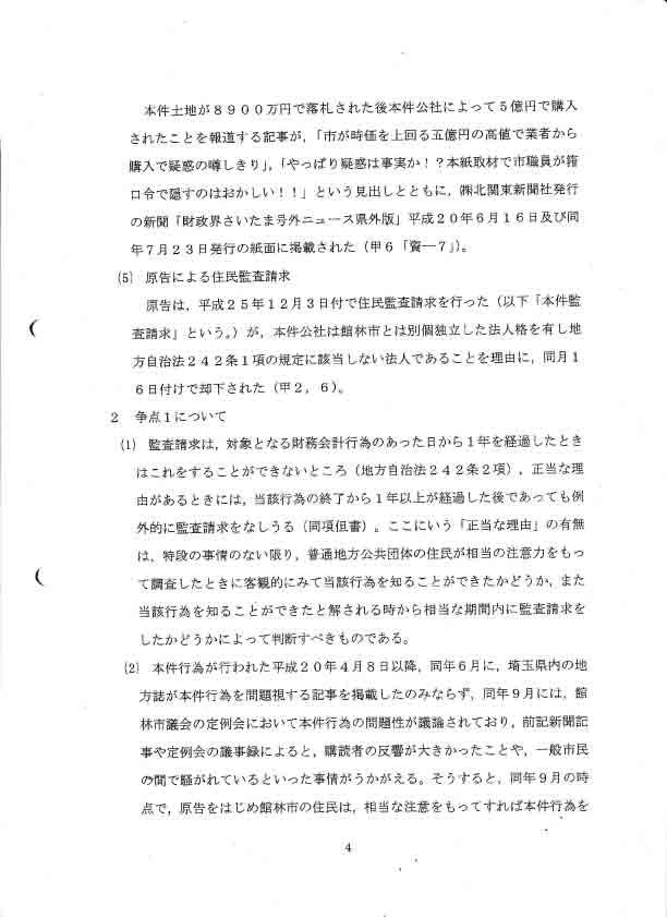 原審地裁判決3