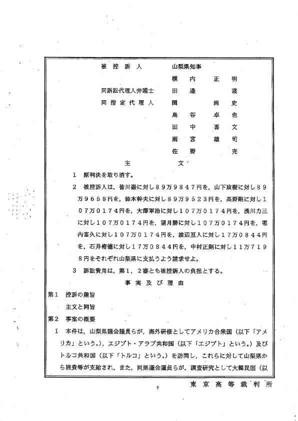 政務調査費判例1
