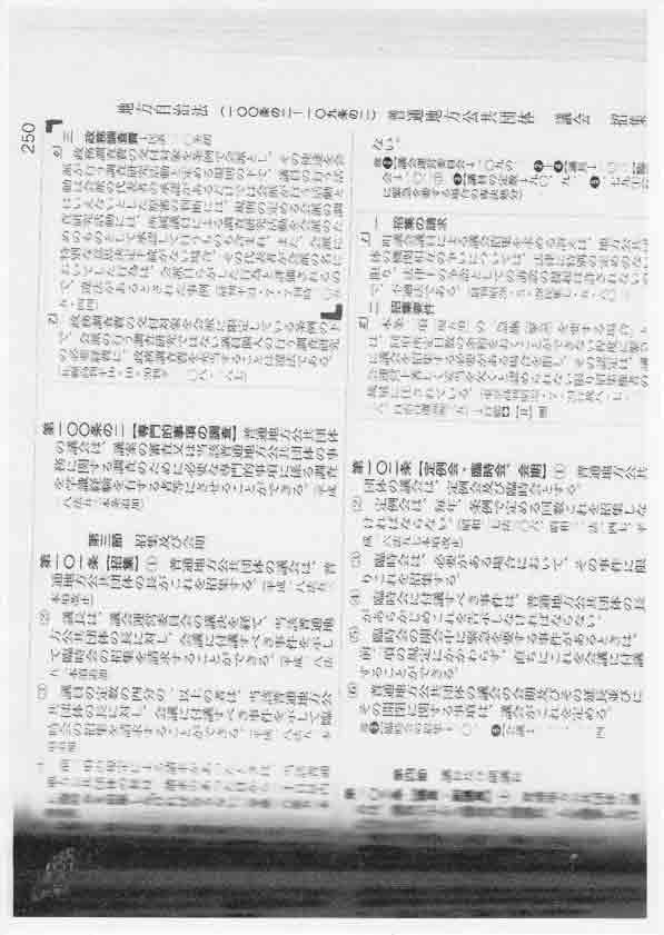 政務調査費判例6