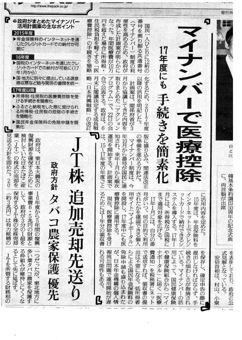 マイナンバー制平成27年6月22