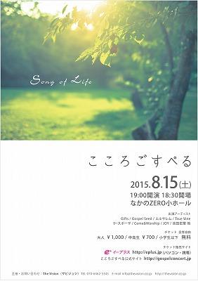 kokoro_20150524205939a1e.jpg