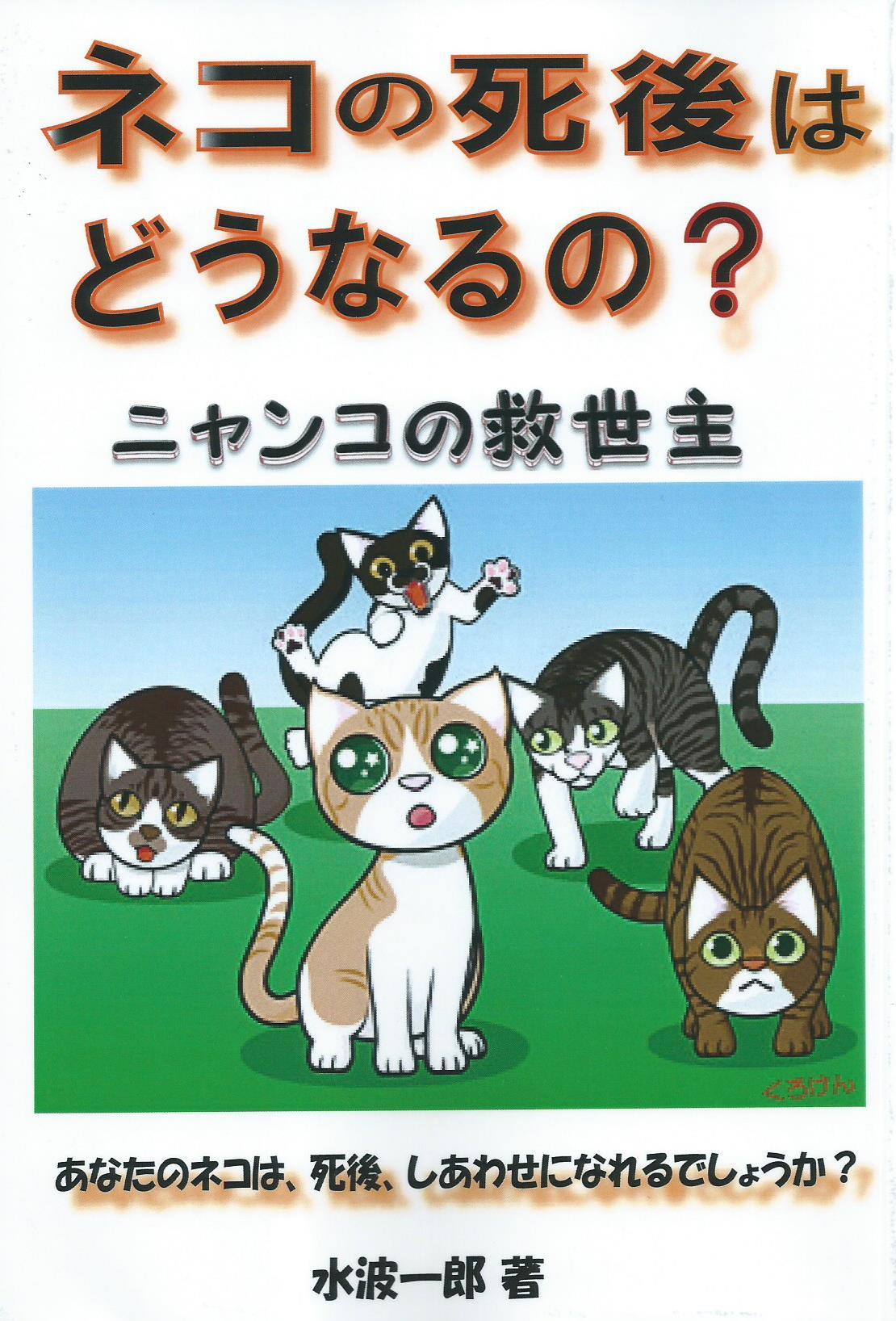 ネコの死後はどうなるの?(表紙2)