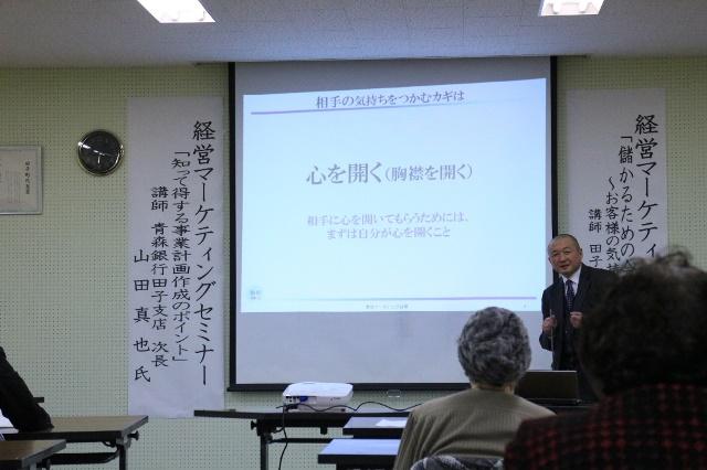田子町経営者セミナー