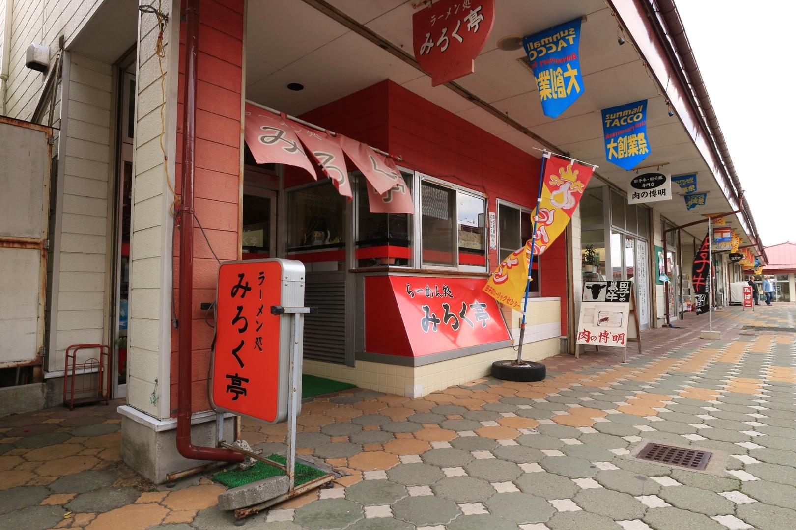 みろく亭01
