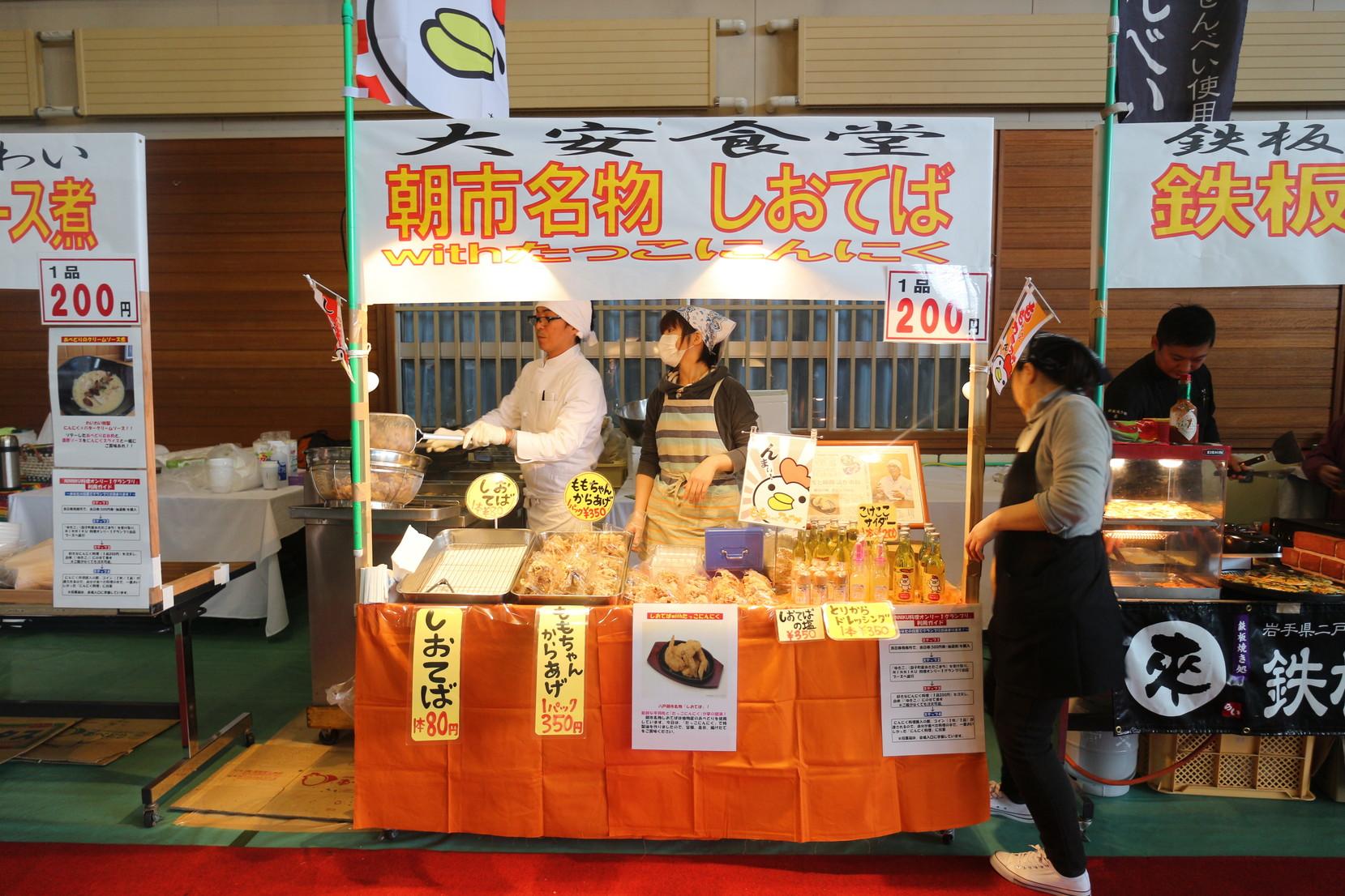 大安食堂(八戸市)