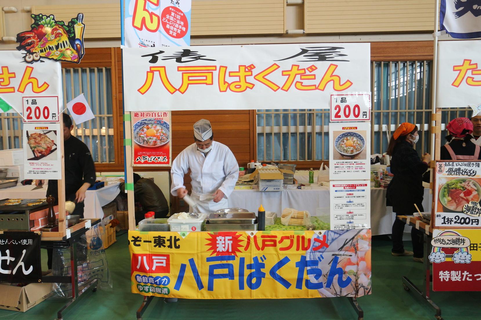 俵屋(八戸市)