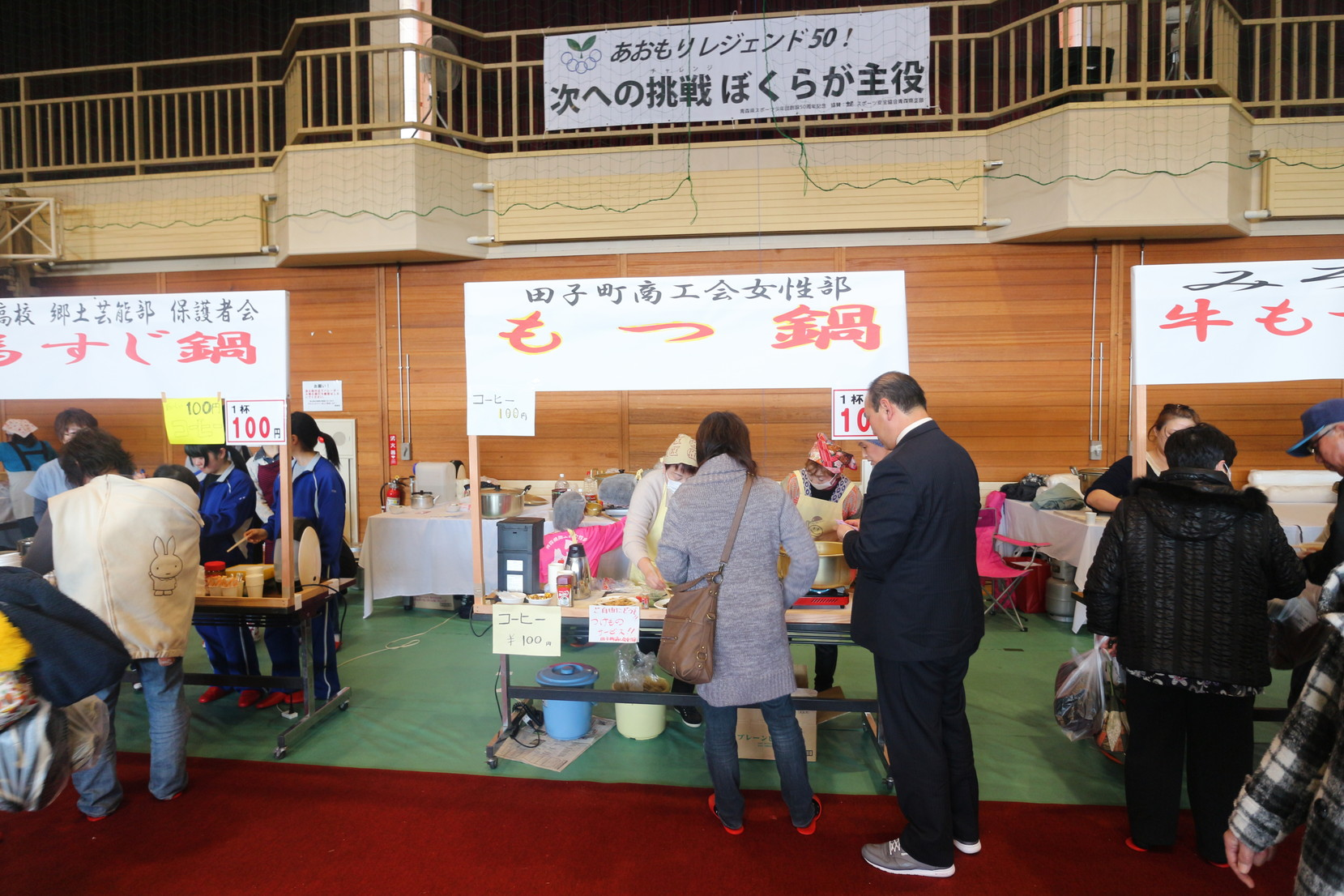 田子町商工会女性部