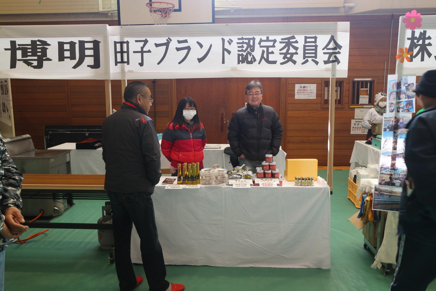 田子ブランド認定委員会