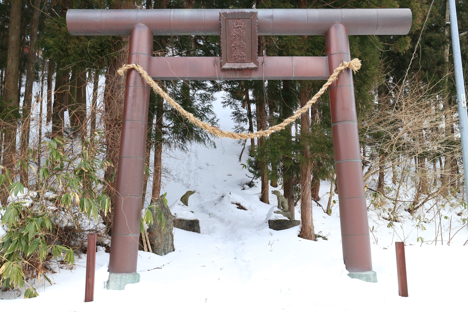 山ノ神神社