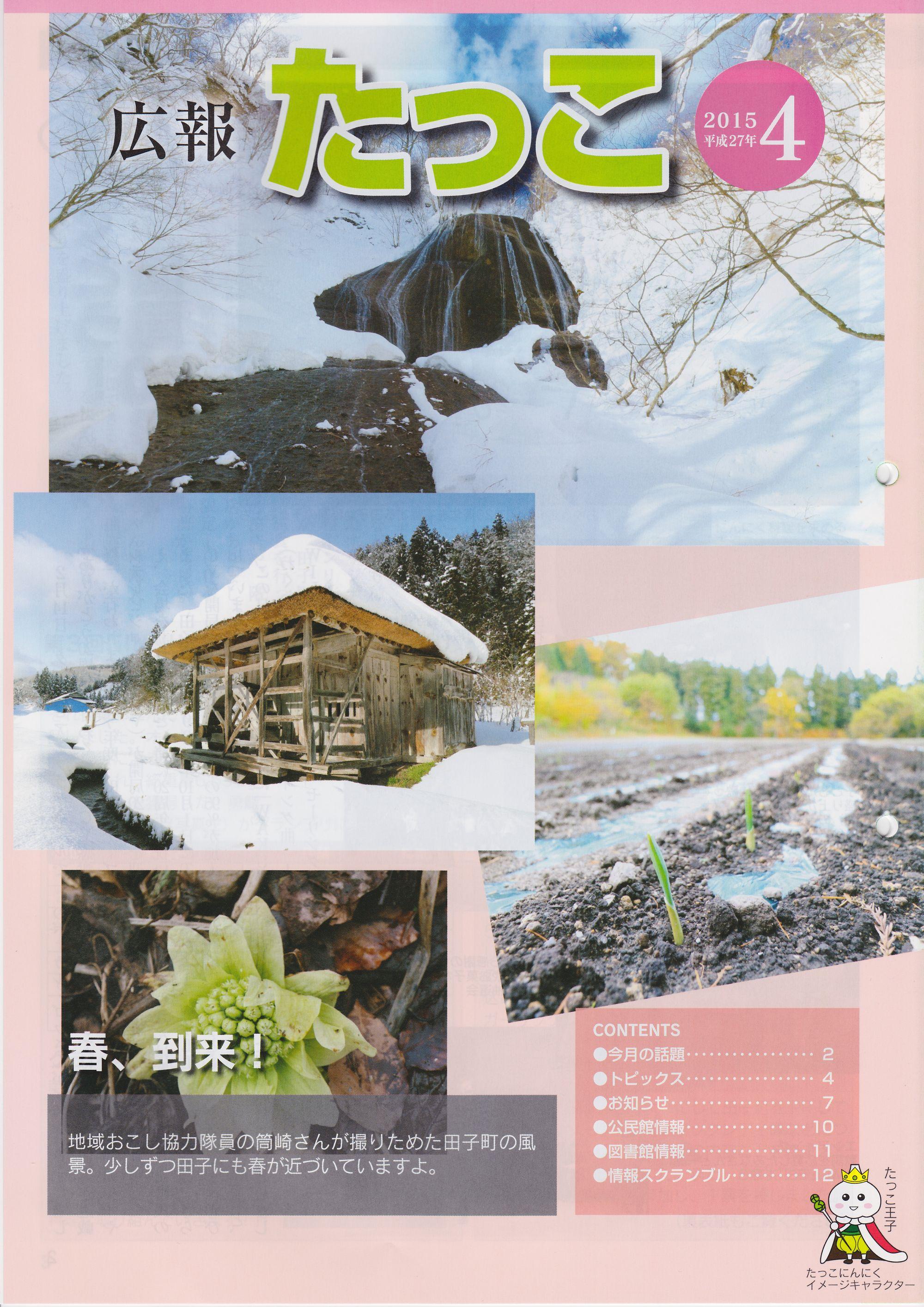 田子町広報4月号表紙