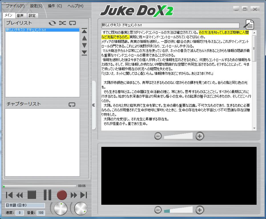 Juke Dox2 free