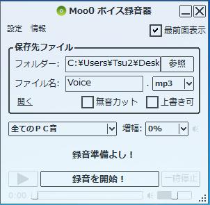 Moo0ボイス録音器