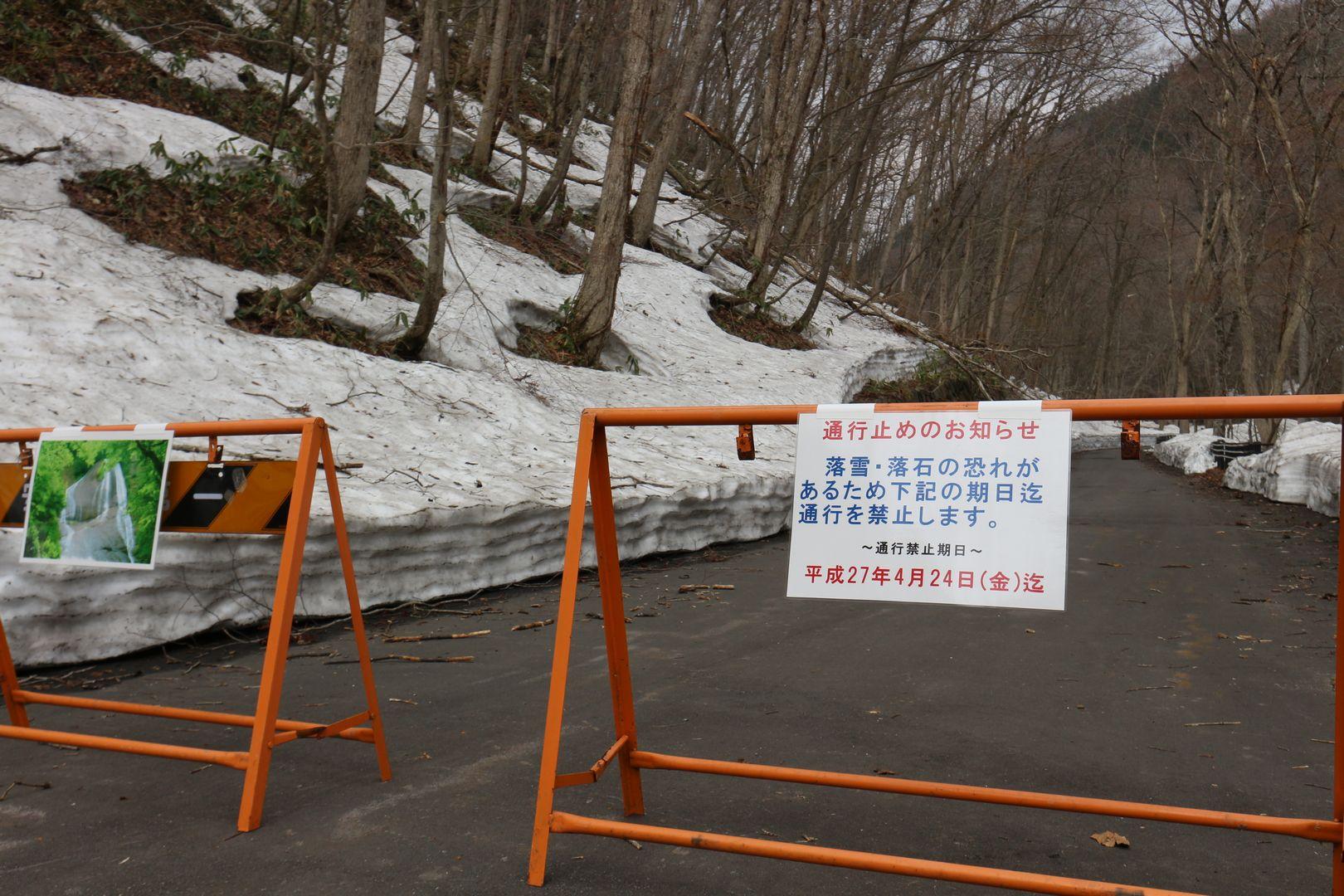 青森県田子町みろくの滝2015年4月17日の状況