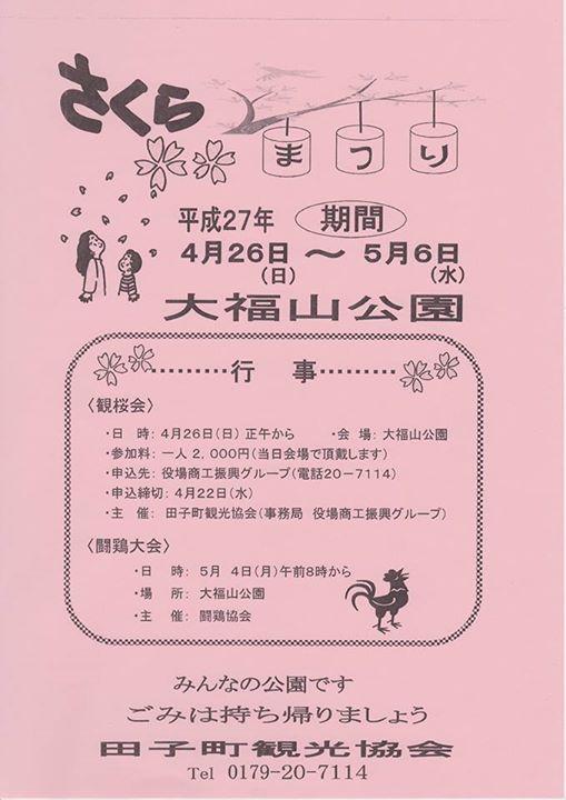 田子町地域おこし協力隊20150423_001