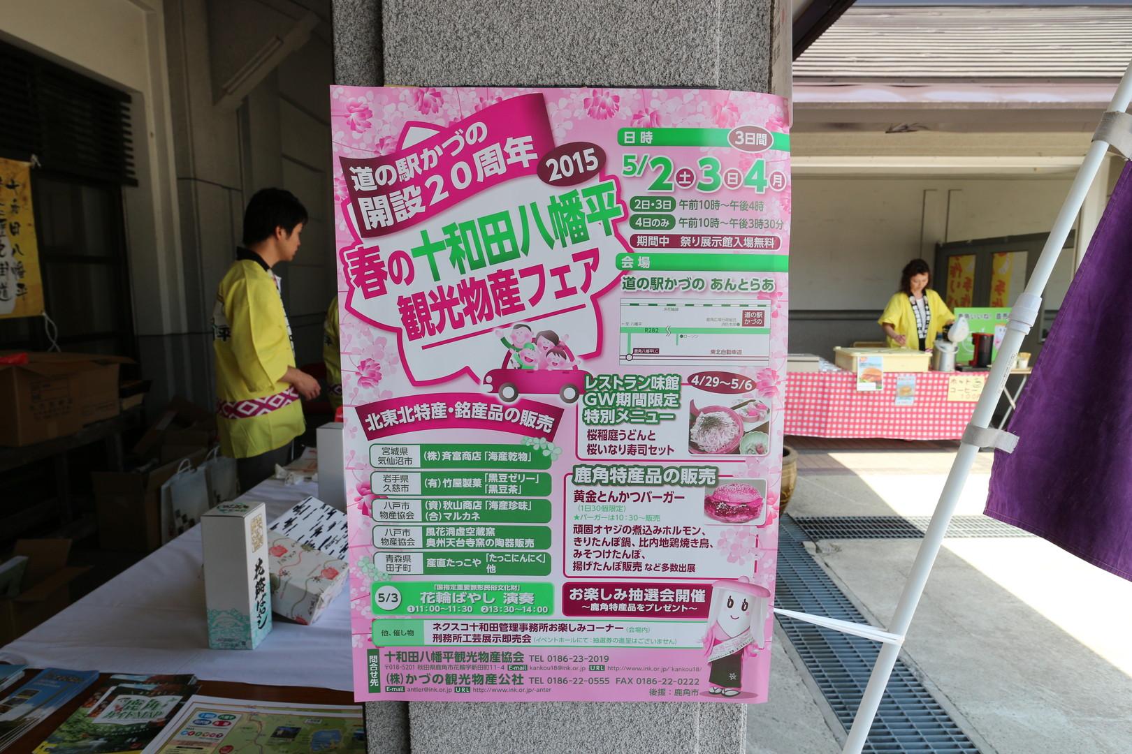田子町地域おこし協力隊つっちーのブログ20150504_100