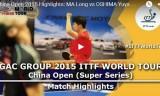 大島祐哉VS馬龍(準決勝) 中国オープン2015