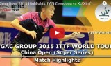 許昕VS樊振東(準決勝) 中国オープン2015