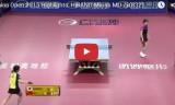平野美宇VS木子(1回戦)中国オープン2015