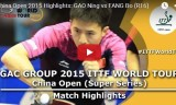 方博VSガオニン(2回戦)中国オープン2015