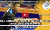町飛鳥VS洪子翔(予選)中国オープン2015