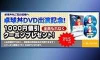 卓球丼DVD出演記念!特別クーポン発行
